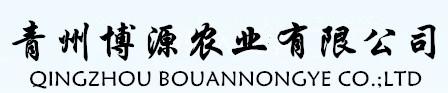 青州博源农业有限公司
